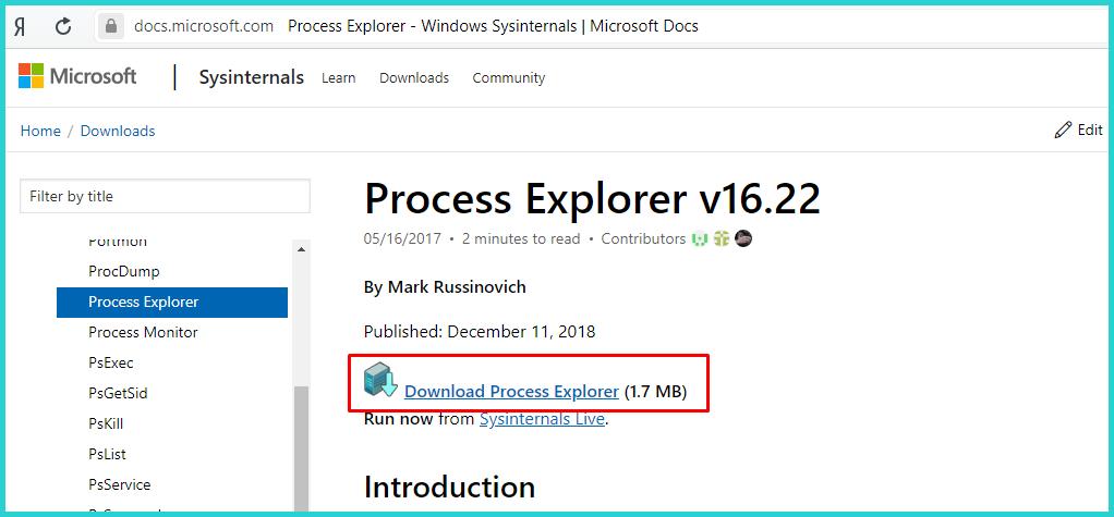 Щелкаем по ссылке «Download Process Explorer»
