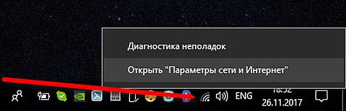 Щелкаем правой кнопкой мыши по иконке сети, выбираем «Открыть параметры сети и Интернет»