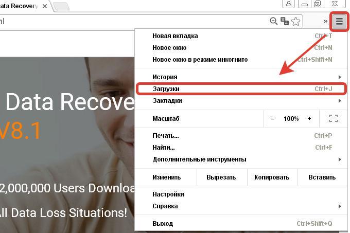 Скачанный файл инсталляции находим в загрузках браузера
