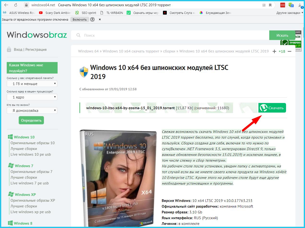 Скачиваем образ Windows при помощи программыµTorrent