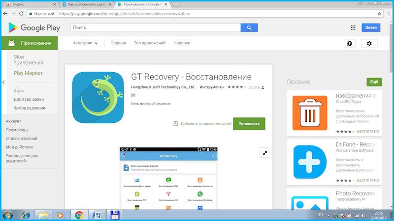 Скачиваем с Google Play программу и устанавливаем её