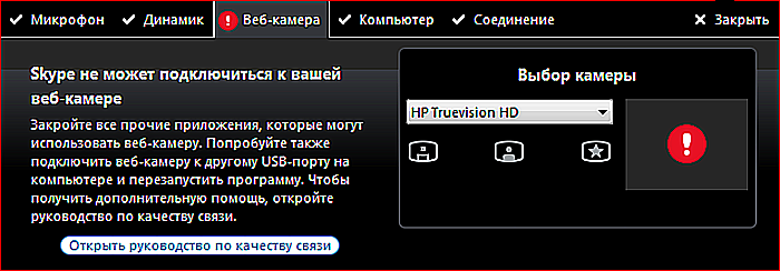 Скайп не будет иметь доступа к вебке, если ее использует другое приложение