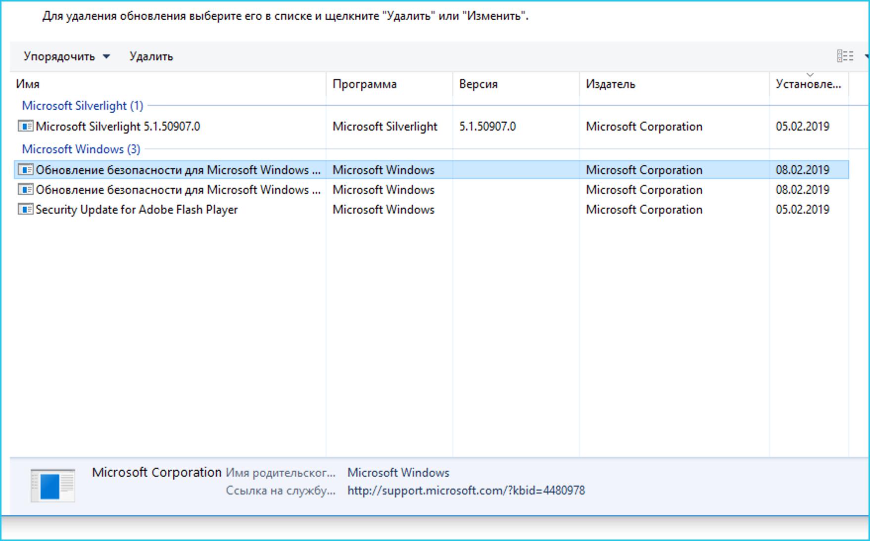 Стандартный интерфейс установки и обновления программ