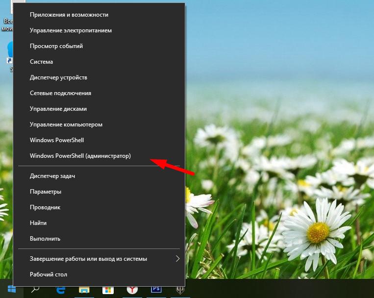 Строка запуска «Windows PowerShell (администратор)»