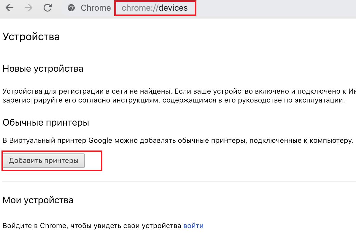 В адресной строке вводим chrome://devices, нажимаем «Добавить принтер»