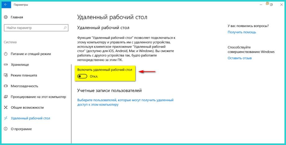 В параметре «Включить удаленный рабочий стол» левой кнопкой мыши переключаем ползунок в режим «Вкл.»