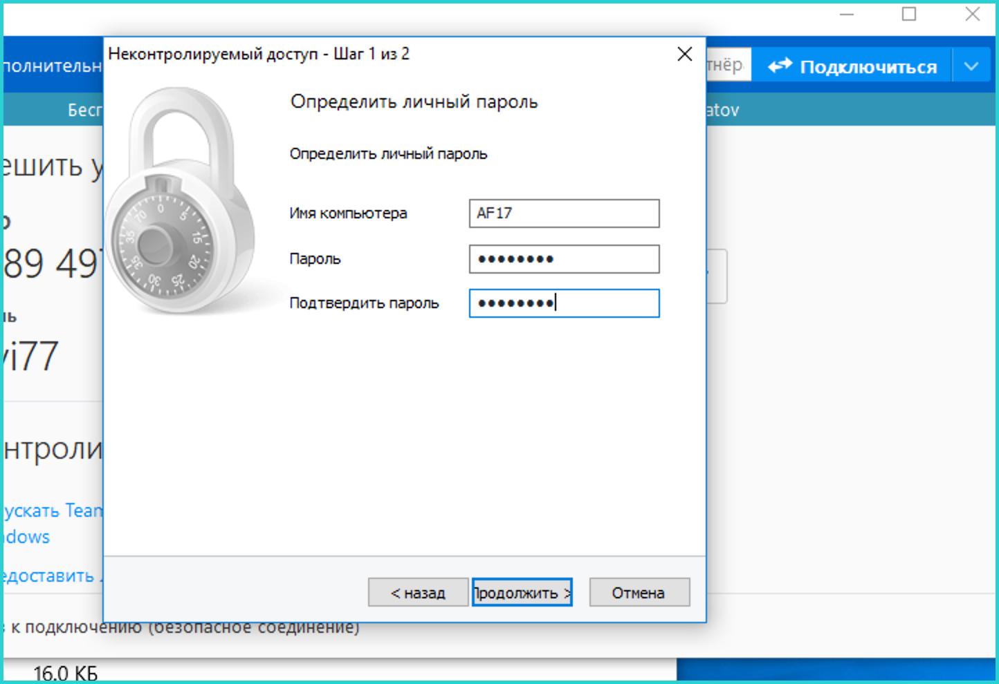 В поле «Пароль» и «Подтвердить пароль» вводим надежный пароль, нажимаем «Продолжить»