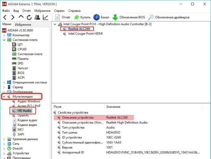 В программе «AIDA64» открываем «Мультимедиа», затем выбираем «HD Audio»