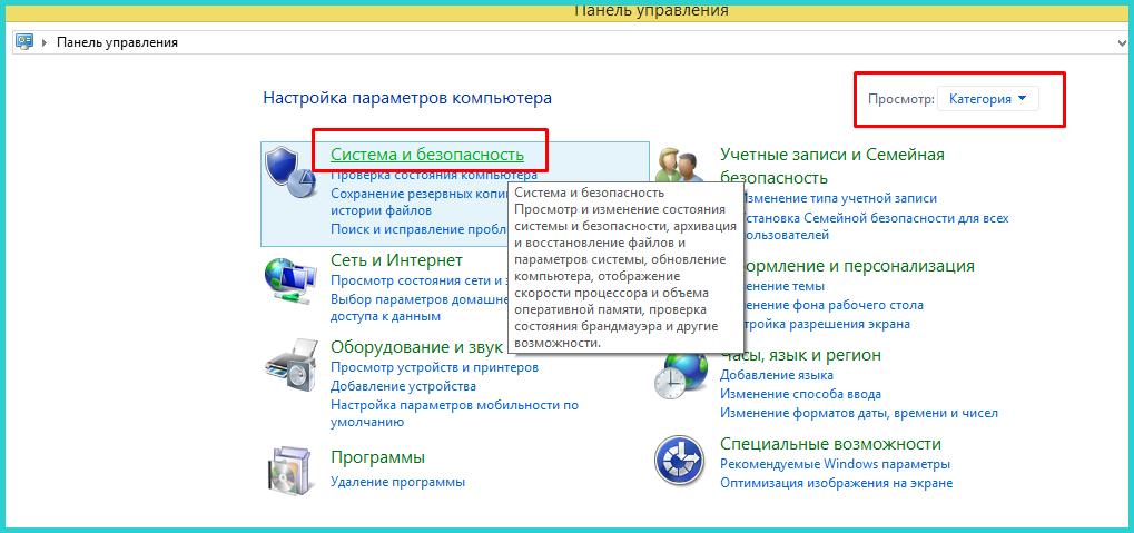 В режиме «Просмотр» проверяем значение «Категория», находим и нажимаем по иконке с названием «Система и безопасность»