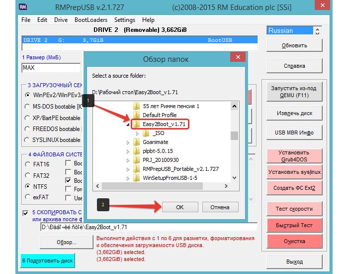 В запустившемся проводникеWindows выбираем папку«Easy2Boot» и жмём «ОК»