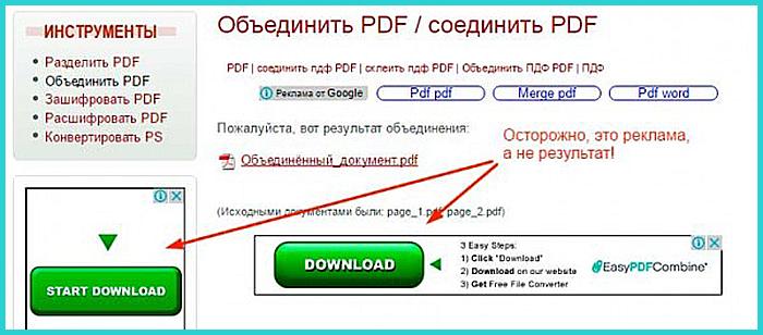 Внимательно скачиваем документ, чтобы не нажать на ошибочные ссылки, которые являются рекламными