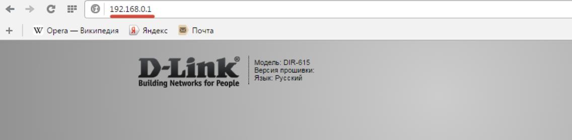 Вводим адрес маршрутизатора в адресную строку браузера