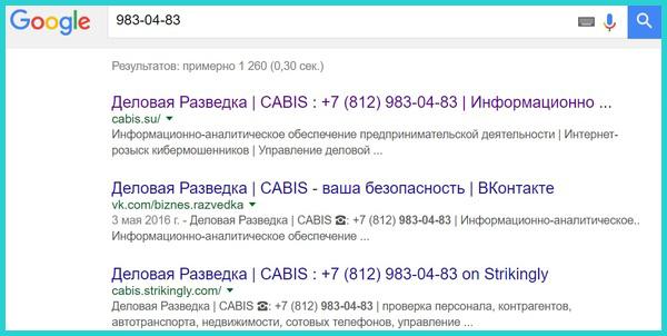 Вводим номер неизвестного абонента в поисковое поле любого браузера