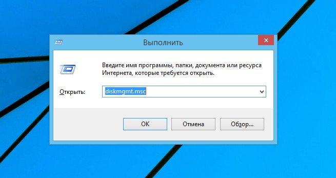 Вводим в окне «diskmgmt.msc» и нажимаем «OK»
