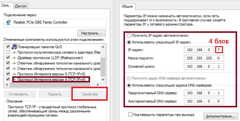 Выбираем четвёртую версию интернет-протокола, кликаем на «Свойства» и задаем настройки, как на скриншоте