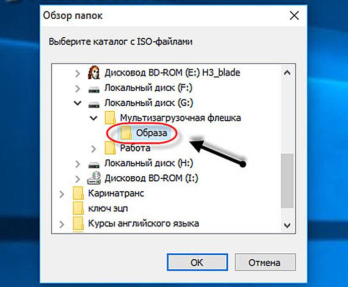 Выбираем папку соскачанными ISO образами Windows