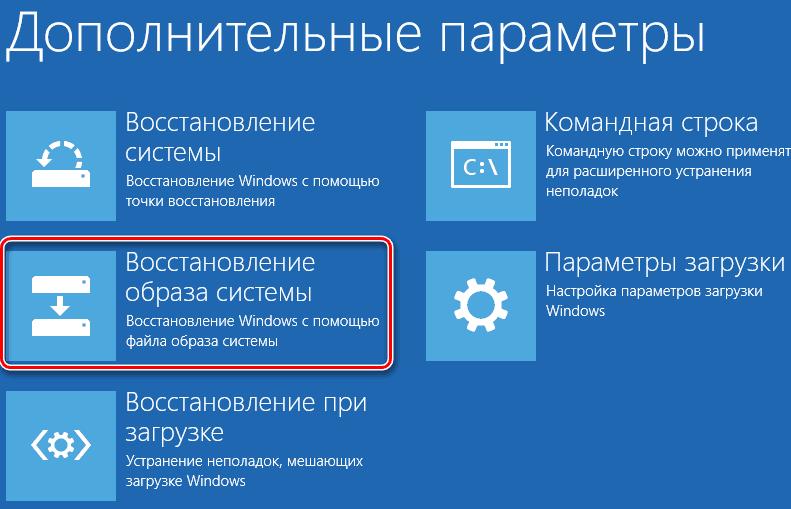 Vybiraem-punkt-Vosstanovlenie-obraza-sistemy-.png
