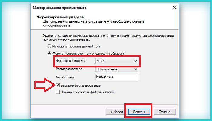 Выбираем систему NTFS, отмечаем галочкой «Быстрое форматирование» и щелкаем «Далее»