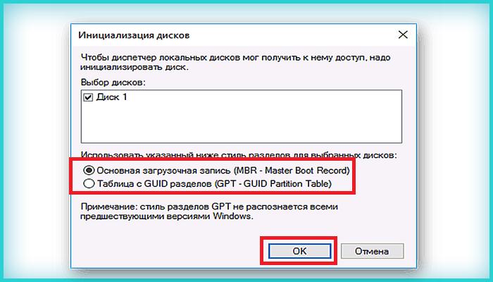 Выбираем стиль MBR при размере диска менее 2 Тб, или GPT, если более, щелкаем «OK»
