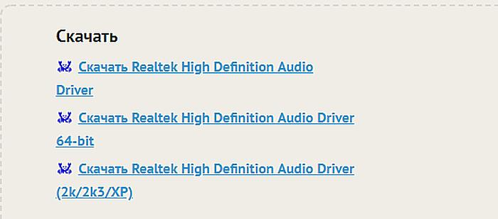 Выбираем версию звукового драйвера, которая соответствует разрядности операционной системы