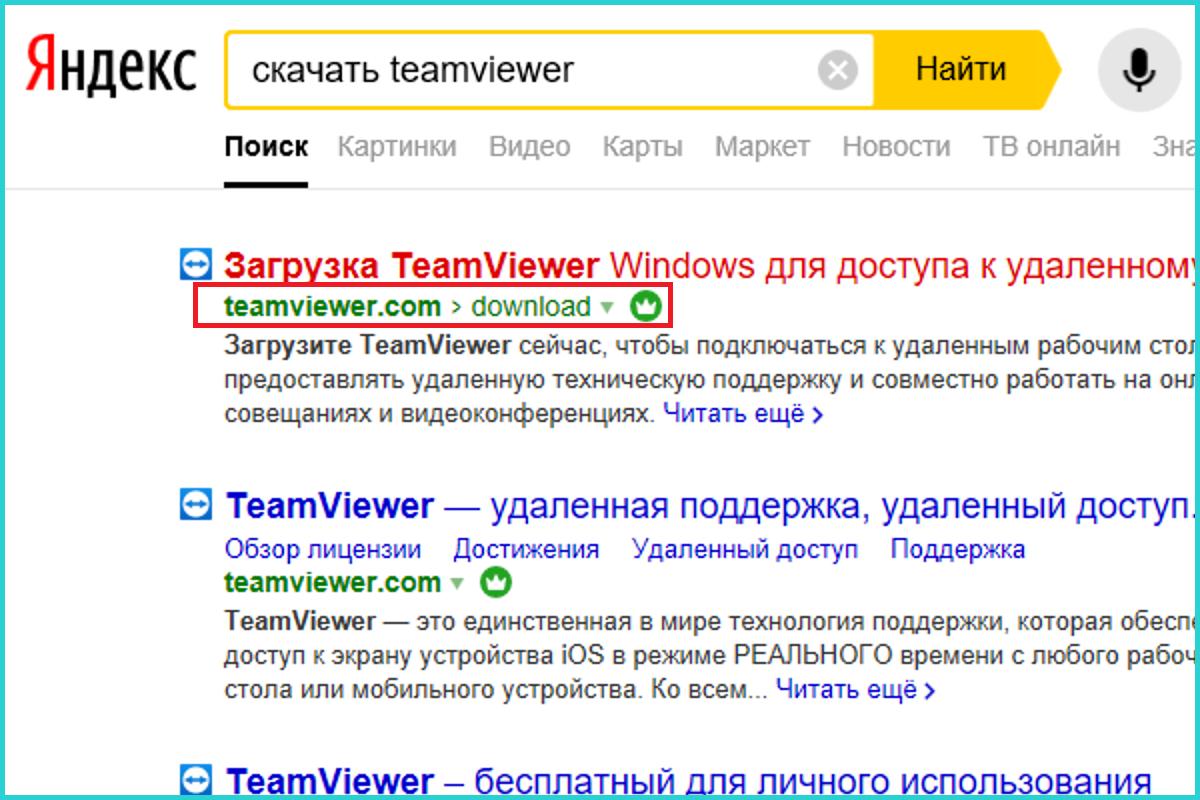 Задаем в поисковую систему запрос «скачать TeamViewer», переходим по первой ссылке на сайт разработчика