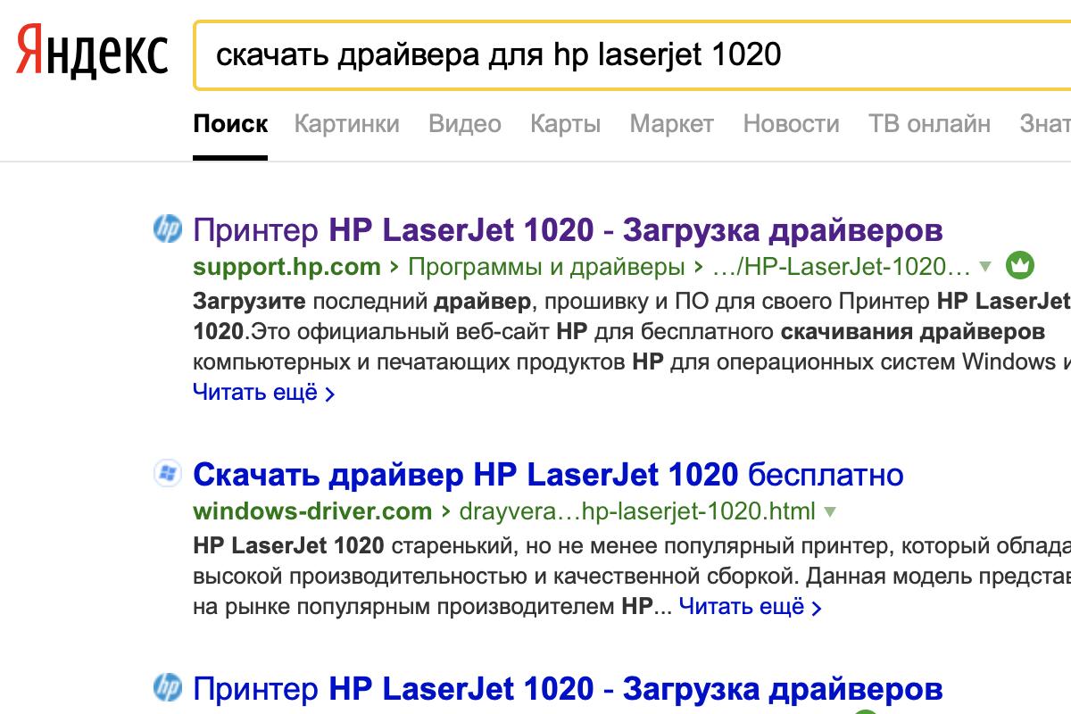 Задаем в поисковую систему запрос «скачать драйвера» и дописываем модель принтера, переходим на официальный сайт