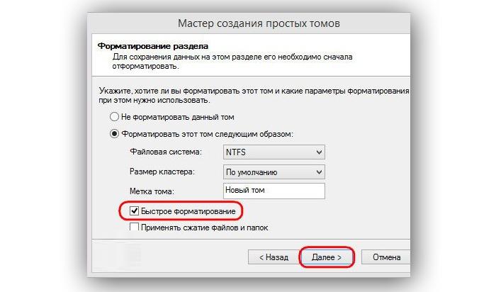Задаём файловую систему, оставляем галочку возле параметра быстрого форматирования и нажимаем «Далее»