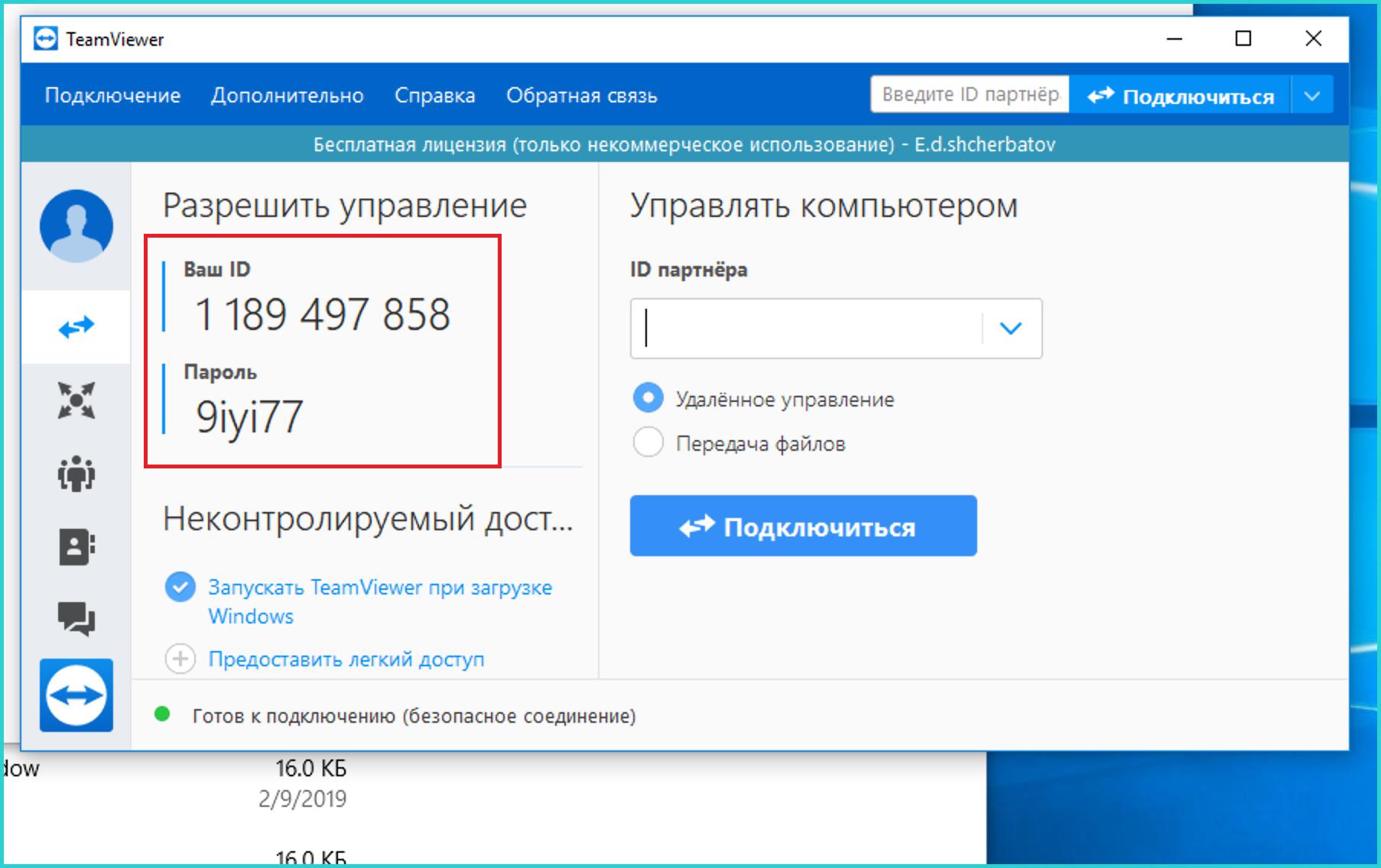 Записываем данные ID и пароля, сворачиваем окно программы