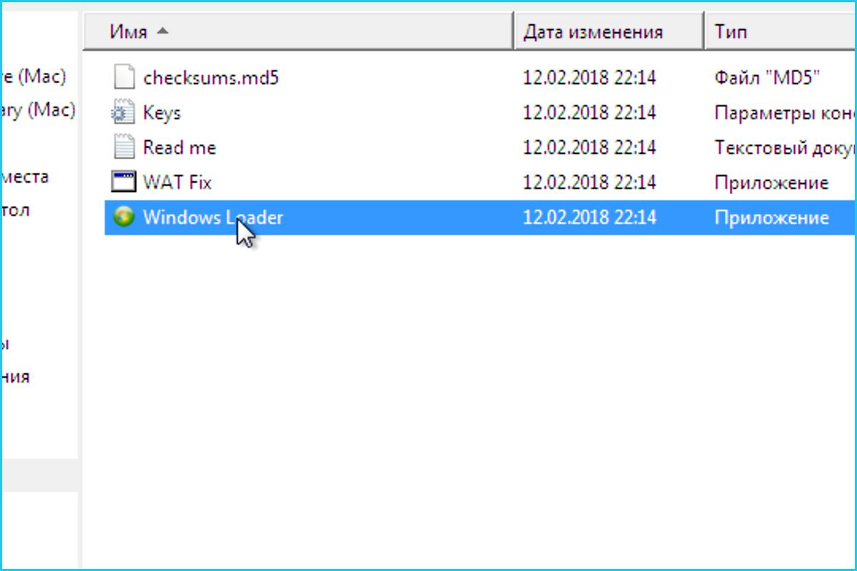 Запускаем исполняемый файл «Windows Loader»