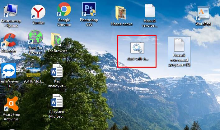 Запускаем созданный бат-файл двойным кликом мыши