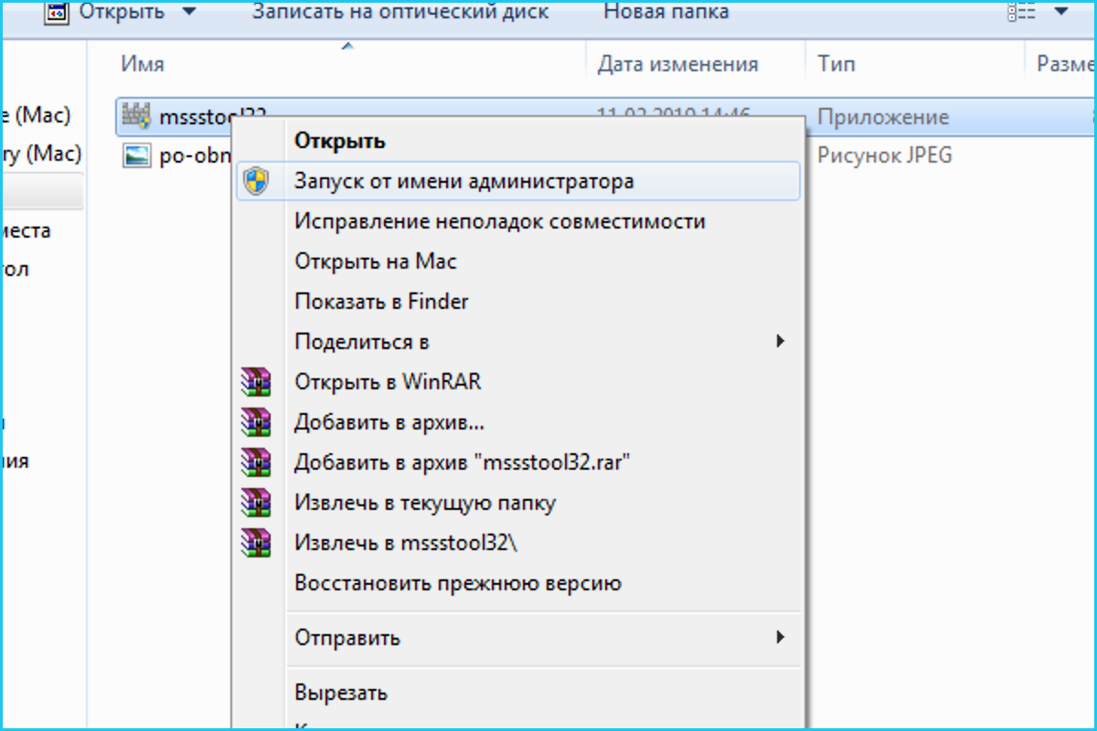 Запускаем загруженный файл с правами администратора