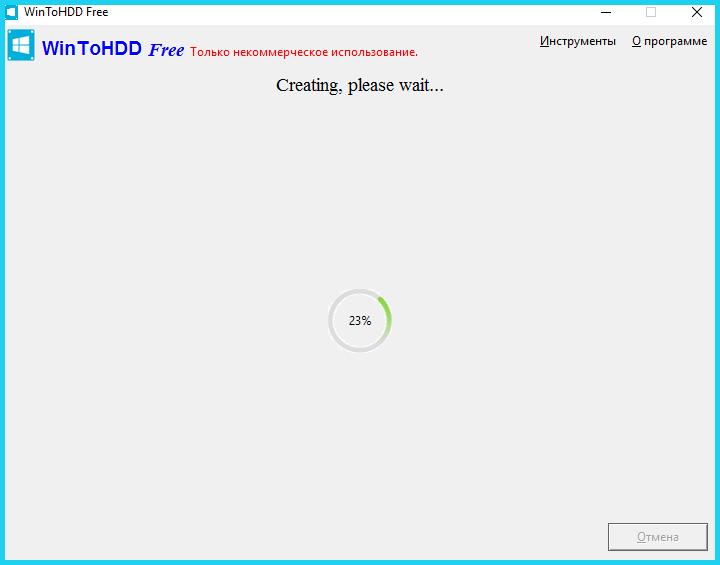 Ждём окончания процесса создания записи загрузчика и данныхWinToHDD на USB-устройство