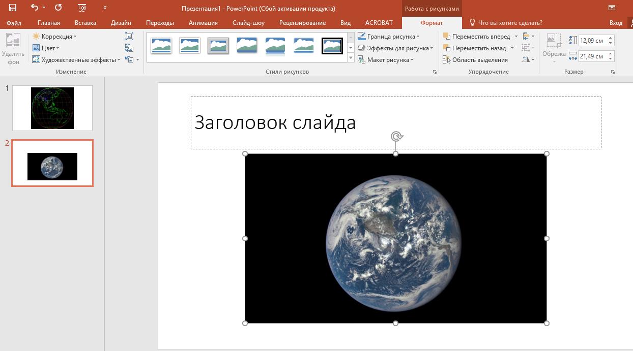 Гифка добавлена в слайд