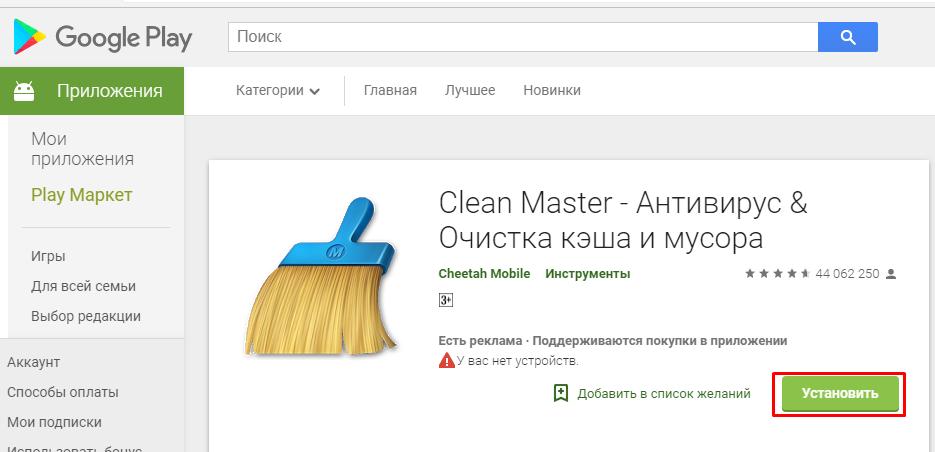 Находим приложение через поисковую строку, нажимаем «Установить»