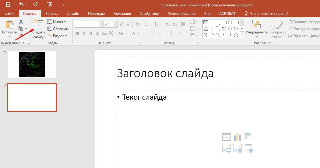 Открываем новый или пустой слайд презентации
