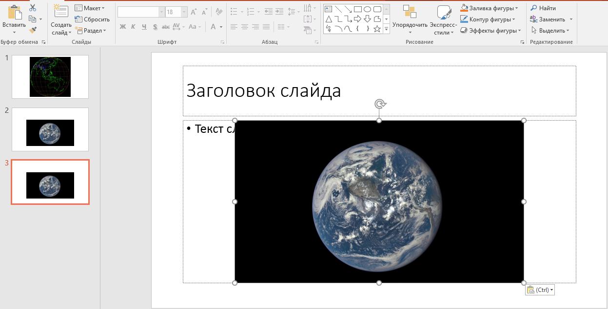 Переходим на свободный слайд и нажимаем сочетание клавиш «Ctrl+V»