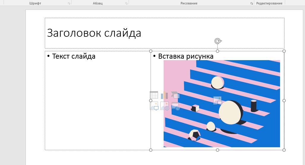 С помощью левой кнопки мыши выделяем все анимированные части презентации
