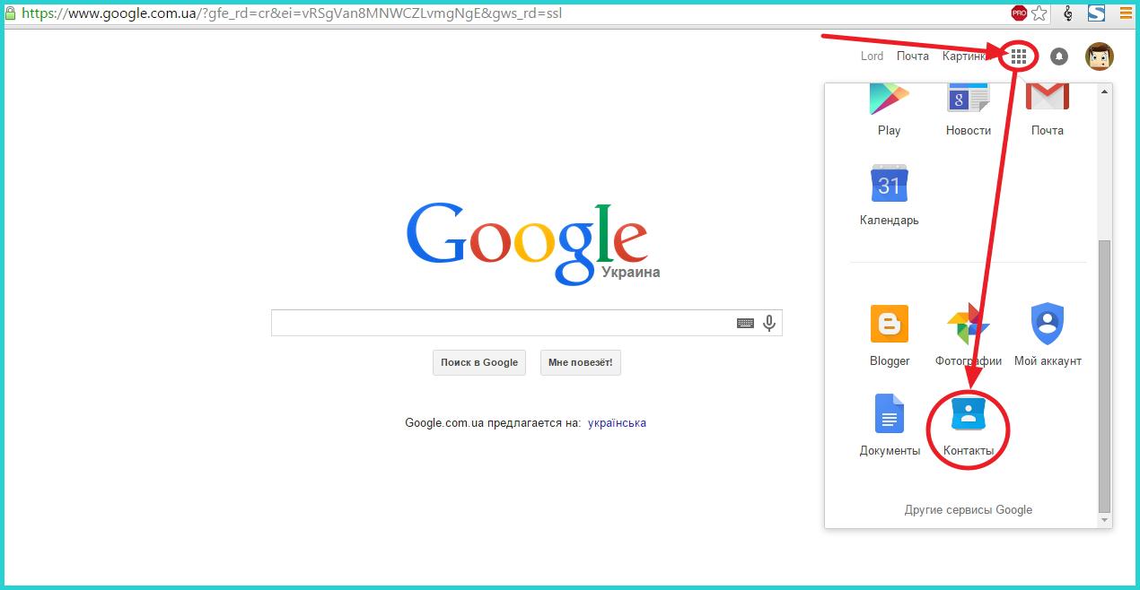 Щелкаем на значок «Приложения Google», прокручиваем меню вниз, кликаем по иконке «Контакты»