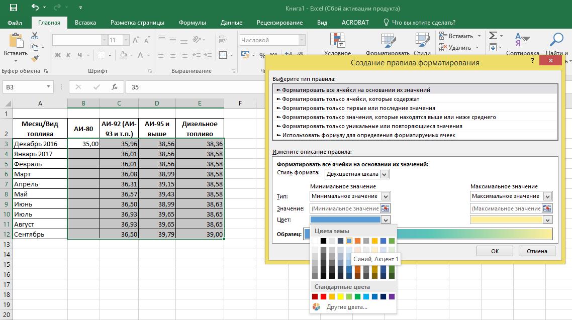 В графе «Цвет» выбираем подходящий цвет, который будет окрашивать все ячейки с данными