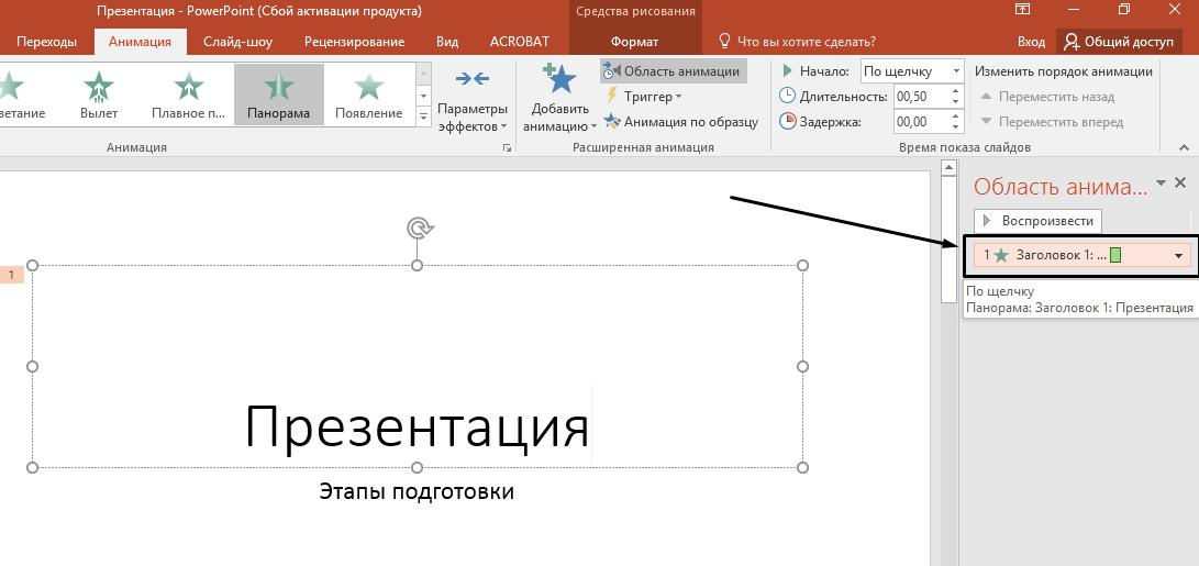 В правой части страницы щелкаем двойным левым кликом мышки по названию анимации в списке