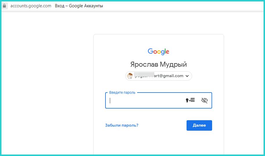 Входим в систему, используя данные своей учётной записи Google