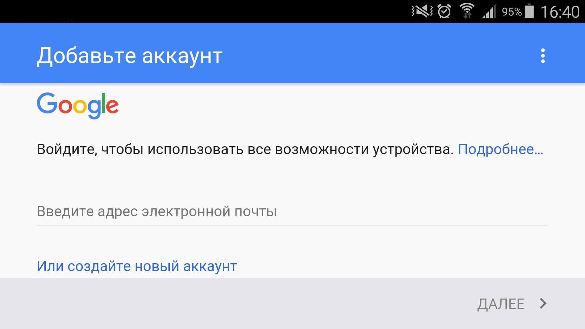 Вводим данные от аккаунта гугл для выполнения входа