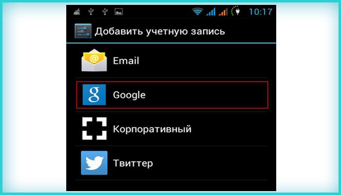 Выбираем тип учётной записи Google