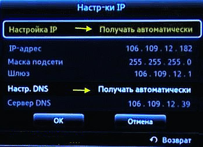 Произвести настройку можно и автоматически, выбрав соответствующий пункт в разделе меню «Настройки IP»