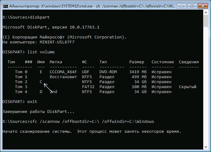 Используем набор команд, чтобы указать командной строке с загрузочного диска, где именно находится система, которая нуждается в починке