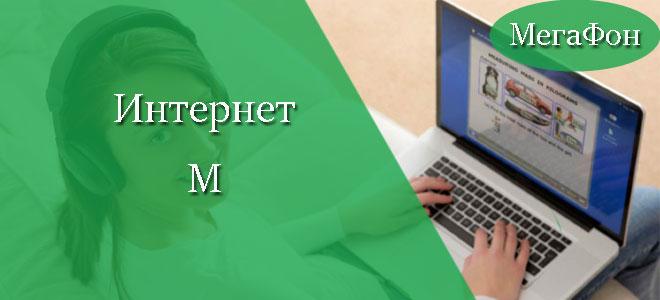 Интернет Планшет M
