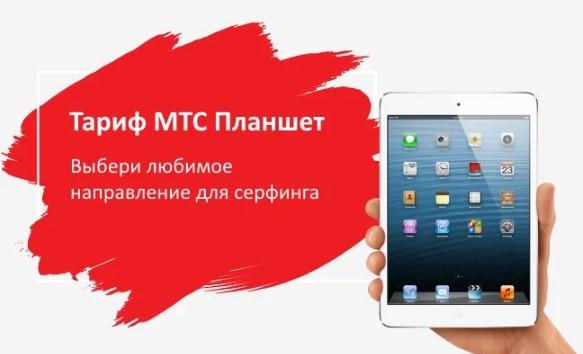 Тариф «Для планшета» МТС