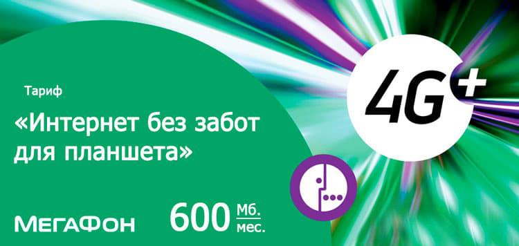 Тариф от Мегафон «Интернет без забот»