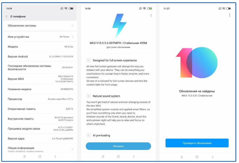 Смартфон работает под управлением Android 8.1 и оболочкой MIUI 9.6.5.0., но после подключения к интернет, сразу обнаруживается обновление до MIUI 10.0.5.0