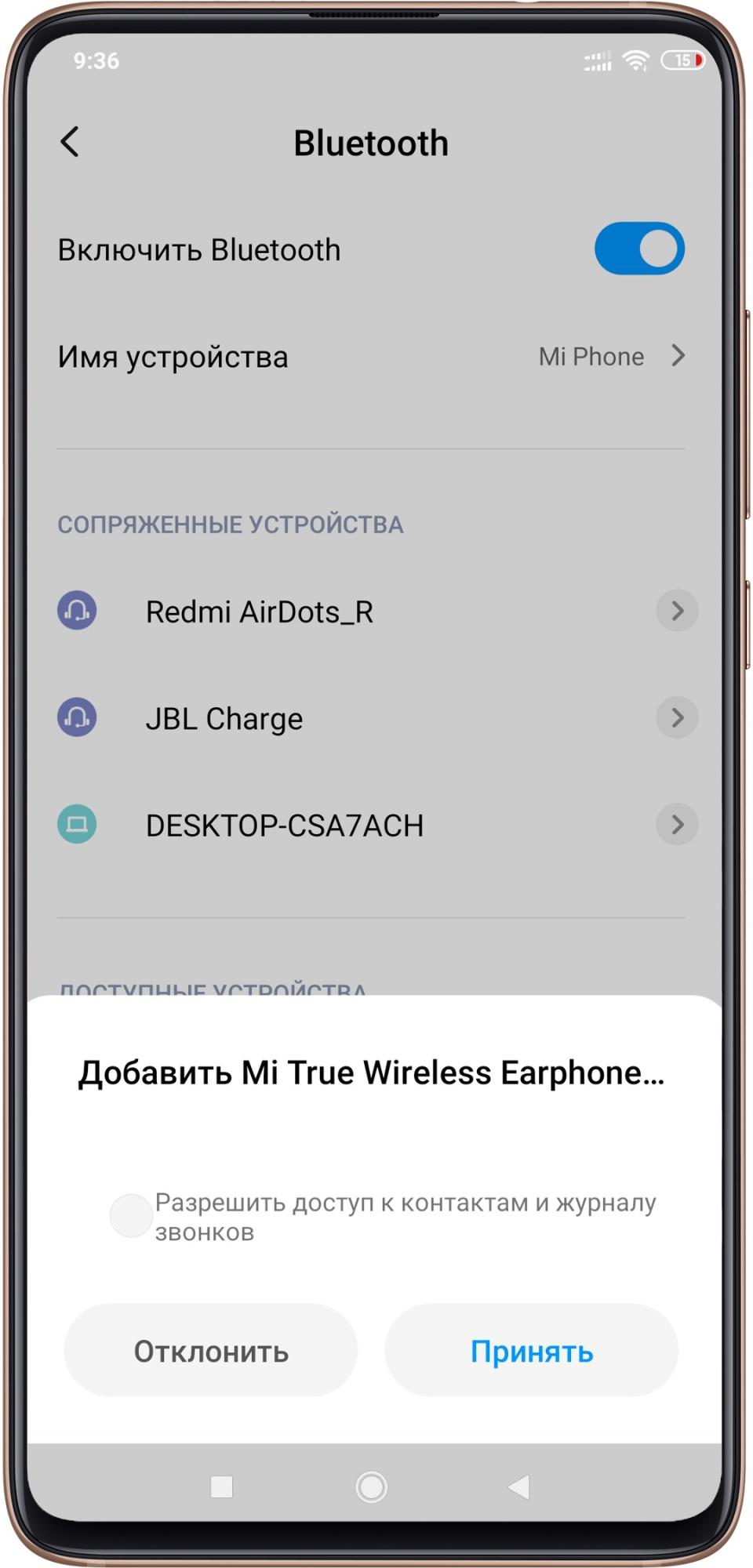 Выбираем Mi True Wireless Earphones 2 и нажимаем принять
